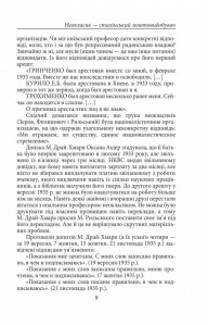 фото страниц Михайло Драй-Хмара #7