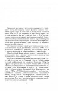 фото страниц Михайло Драй-Хмара #3