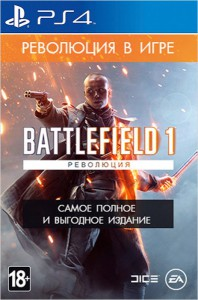 игра Battlefield 1 Revolution PS4 - Battlefield 1 Революция  - Русская версия