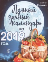 Книга Лунный дачный календарь на 2019 год