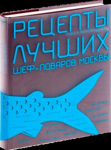 Книга Рецепты лучших шеф-поваров Москвы. Рыба и морепродукты