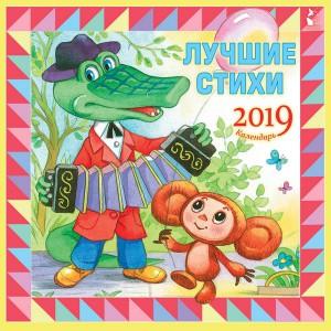 Книга Календарь настенный 'Лучшие стихи' (2019)