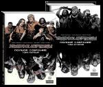Книга Ходячие мертвецы. Полное собрание (Суперкомплект из 2 книг)