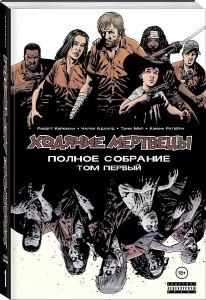 фото страниц Ходячие мертвецы. Полное собрание (Суперкомплект из 2 книг) #2