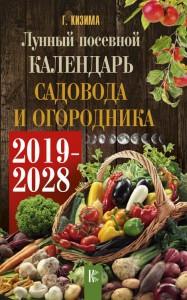 Книга Лунный календарь садовода и огородника на 2019-2028 гг