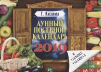 Книга Лунный посевной календарь в удобных таблицах на 2019 год