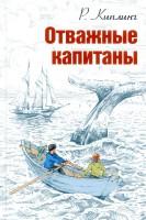 Книга Отважные капитаны