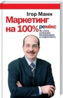 Книга Маркетинг на 100%. Ремікс