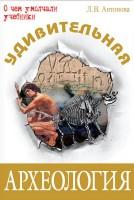 Книга Удивительная археология