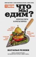 Книга Что мы едим? Непростые ответы на простые вопросы