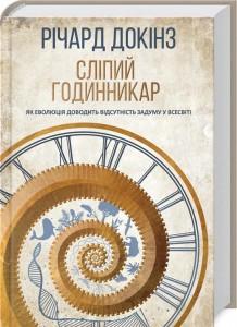 Книга Сліпий годинникар: як еволюція доводить відсутність задуму у Всесвіті