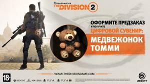 скриншот Tom Clancy's The Division 2. Washington D.C. Edition PS4 -  Русская версия #3