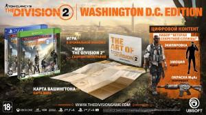 скриншот Tom Clancy's The Division 2. Washington D.C. Edition PS4 -  Русская версия #2
