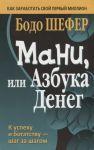 Книга Мани, или Азбука денег