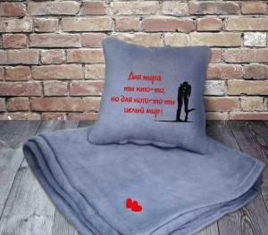 Подарок Набор подушка и плед с вышивкой 'Целый мир!' Серый (100-9721979)