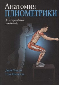 Книга Анатомия плиометрики. Иллюстрированное руководство
