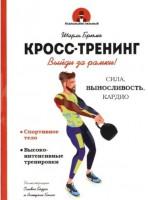 Книга Кросс-тренинг