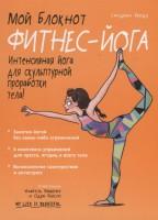 Книга Мой блокнот. Фитнес-йога