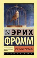 Книга Бегство от свободы