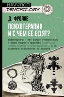 Книга Психотерапия, и с чем ее едят?
