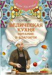 Книга Ведическая кухня. Питание в благости