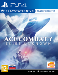 игра Ace Combat 7: Skies Unknown PS4 - Русская версия