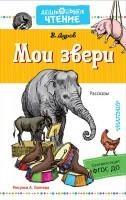 Книга Мои звери