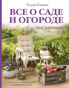 Книга Все о саде и огороде для ленивых. О грядках, семенах, рассаде и сохранении урожая