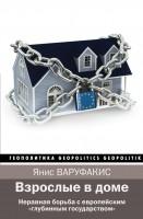 Книга Взрослые в доме. Неравная борьба с европейским 'глубинным государством'