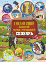 Книга Гигантский детский иллюстрированный словарь