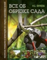 Книга Все об обрезке сада
