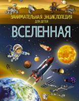 Книга Вселенная
