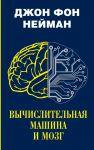 Книга Вычислительная машина и мозг
