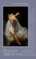 Книга Айседора Дункан. 'Танцующая босоножка'