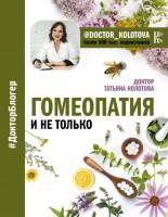 Книга Гомеопатия и не только