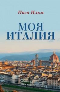 Книга Моя Италия