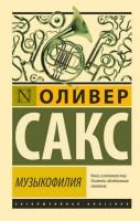 Книга Музыкофилия