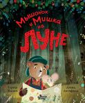 Книга Мышонок и Мишка на Луне
