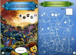 фото страниц LEGO Movie. Бронебро (+ эксклюзивная мини-фигурка) #3
