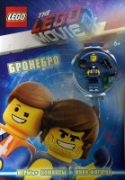 Книга LEGO Movie. Бронебро (+ эксклюзивная мини-фигурка)