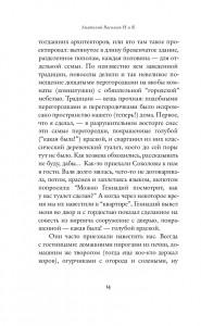 фото страниц И и Я. Книга об Ие Саввиной #5