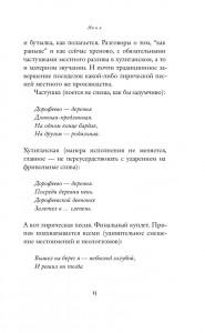 фото страниц И и Я. Книга об Ие Саввиной #6