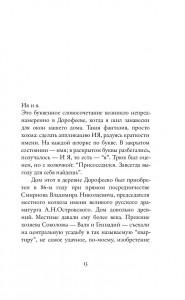 фото страниц И и Я. Книга об Ие Саввиной #4