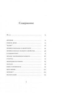 фото страниц И и Я. Книга об Ие Саввиной #2