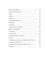 фото страниц И и Я. Книга об Ие Саввиной #3