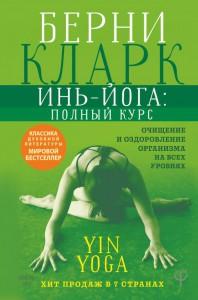 Книга Инь-йога. Полный курс. Очищение и оздоровление организма на всех уровнях