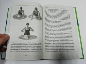 фото страниц Инь-йога. Полный курс. Очищение и оздоровление организма на всех уровнях #6