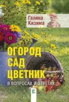 Книга Огород, сад, цветник в вопросах и ответах