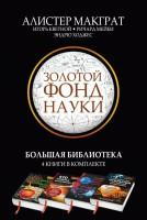 Книга Золотой фонд науки. Большая библиотека (комплект из 4 книг)