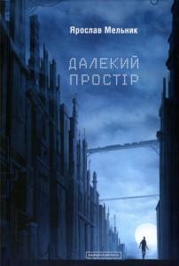 Книга Далекий простір